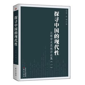 探尋中國的現代性-汪暉學術思想評論集-(一)