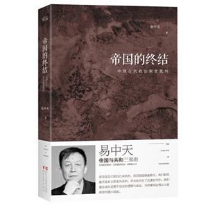 帝國的終結-中國古代政治制度批判