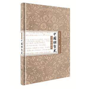 中国雕塑史-手稿珍藏本