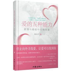 爱的五种能力-爱情与婚姻中的情商课
