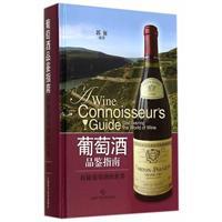 葡萄酒品鉴指南-探秘葡萄酒的世界