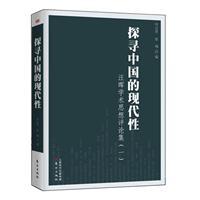 探寻中国的现代性-汪晖学术思想评论集-(一)