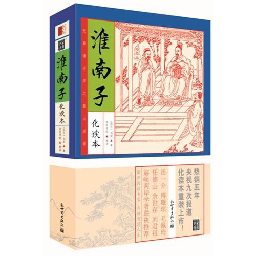 淮南子-化读本