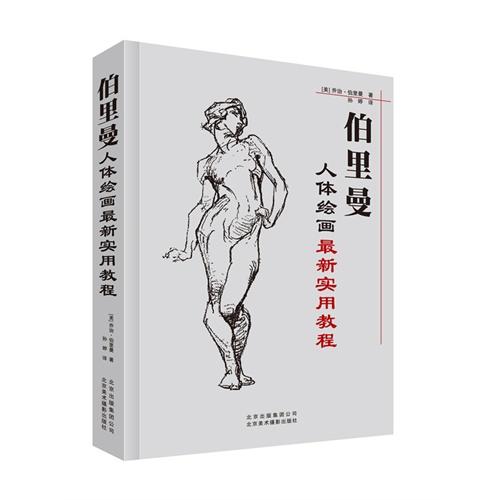 伯里曼人体绘画最新实用教程