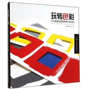 玩转色彩-50个探索色彩原理的平面实验