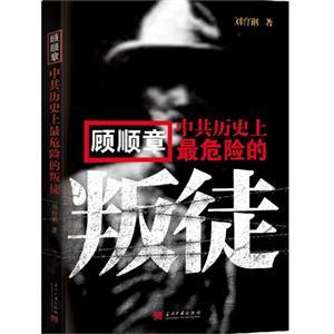 顾顺章-中共历史上最危险的叛徒