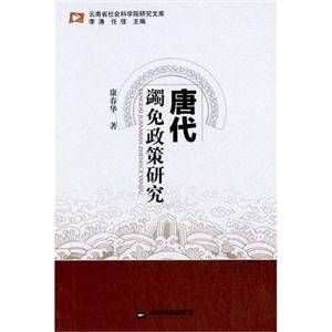 唐代蠲免政策研究