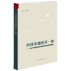 经济奇迹的另一面-生产率缺失的中国市区县经济增长