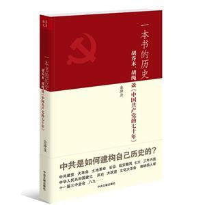 一本書的歷史-胡喬木.胡繩談《中國共產黨的七十年》