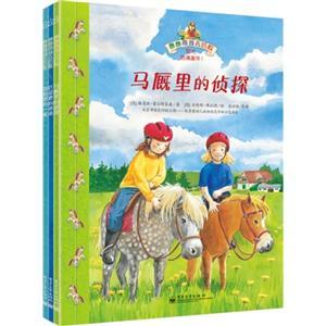 匹诺曹的弟弟-马厩里的侦探-别怕怪物一家-爸爸带我去历险-(全套3册)