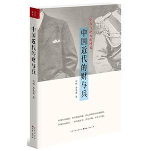 中國近代的財與兵-中央與地方的博弈