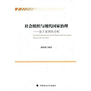 社会组织与现代国家治理:基于案例的分析:based on the case study