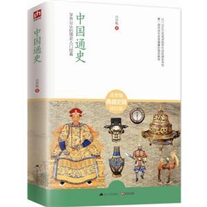 中国通史:精校版