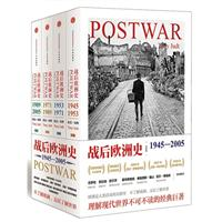 战后欧洲史-(全四册)