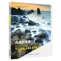 风光的境界 白金版-拓展视域与风格-风光摄影大师班