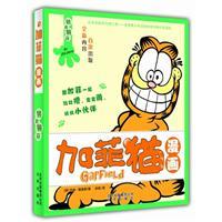 铁齿铜牙-加菲猫漫画