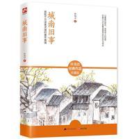 林海音-城南旧事(珍藏版)