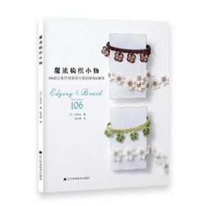 魔法钩织小物:106款让配件更甜美可爱的缘饰&穗饰
