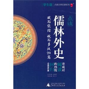 點讀儒林外史-戚而能諧 婉而多諷20篇