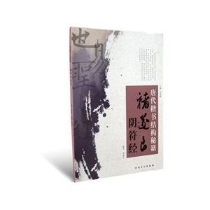 褚遂良阴符经-唐代楷书结构秘籍