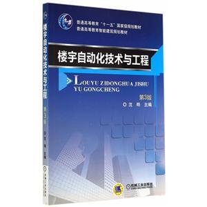 楼宇自动化技术与工程-第3版