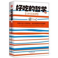 大仲马美食词典-好吃的哲学-2