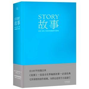 故事:材质・结构・风格和银幕剧作的原理
