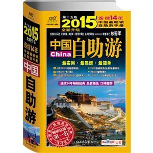 中国自助游:2015全新升级版