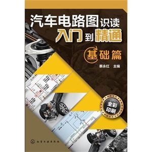 《基础篇-汽车电路图识读入门到精通》【价格 目录