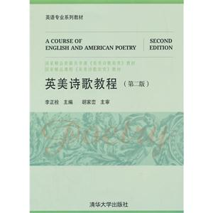 英美诗歌教程-(第二版)-(含光盘)