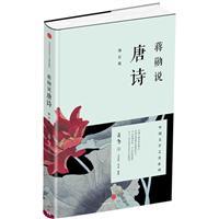 蒋勋说唐诗-修订版/谦逊的善述者把低眉垂睫的美唤醒