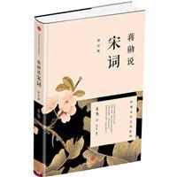 蒋勋说宋词-修订版