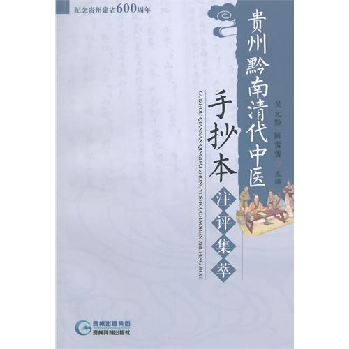 贵州黔南清代中医手抄本注评集萃
