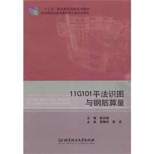 11G101平法识图与纲筋算量
