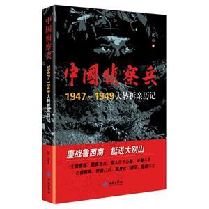 中国侦察兵-1947-1949大转折亲历记