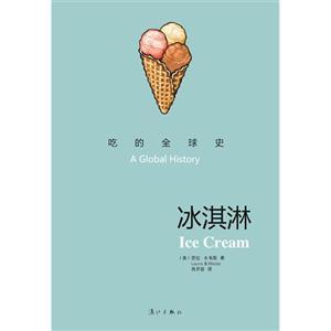 冰淇淋-吃的全球史
