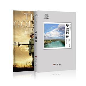 呼兰河传-萧红精选集-签名手稿典藏版