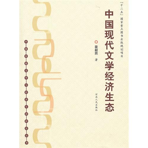 中国现代文学经济生态