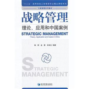 战略管理理论.应用和中国案例