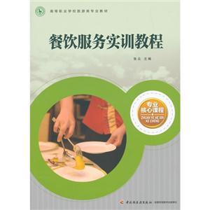 餐饮服务实训教程