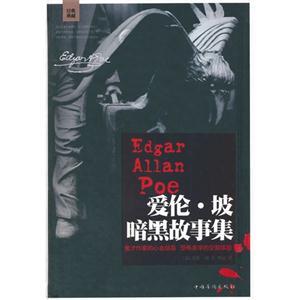 爱伦·坡暗黑故事集-精装