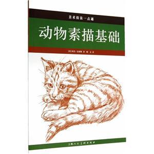 动物素描基础-美术技法一点通