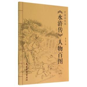 《水浒传》人物百图-中国画线描
