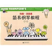 约翰.汤普森简易钢琴教程-(1)