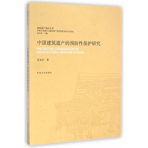 中国建筑遗产的预防性保护研究