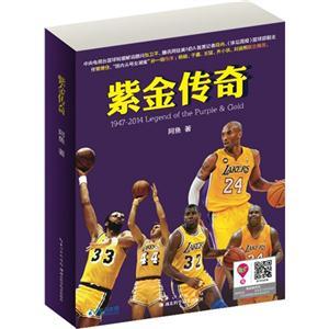 紫金传奇-(全二册)