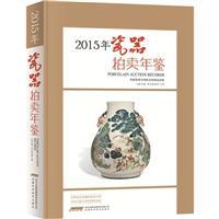2015年瓷器拍卖年鉴
