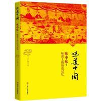 味道中国-味中味:味蕾上的历史记忆
