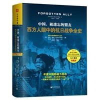 中国,被遗忘的盟友-西方人眼中的抗日战争全史