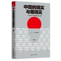 中国的现实与超现实-一个历史学家的先见之明